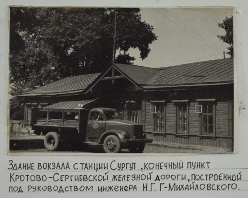 Станция Сургут