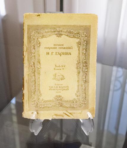 Один из томов полного собрания сочинений Гарина-Михайловского