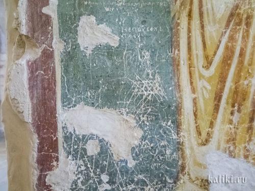 Граффити в церкви Спаса Преображения на Нередице