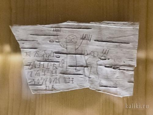 Одна из берестяных грамот мальчика Онфима. Считается автопортретом:). Из собрания новгородского музея