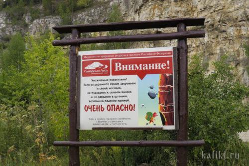 Предупреждение у входа в Ширяевские штольни