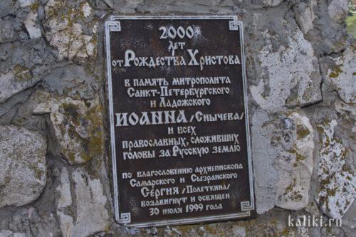 Табличка на Памятном кресте