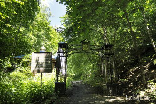 Вход на территорию Никольского родника